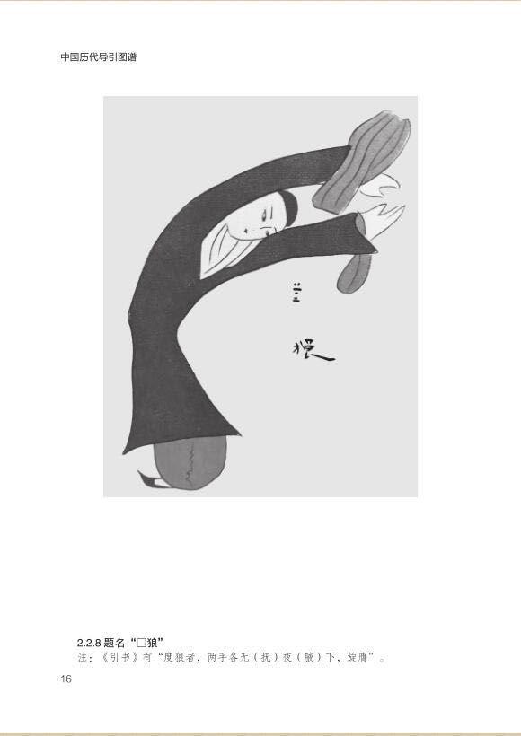 代表 中国历代导引图谱