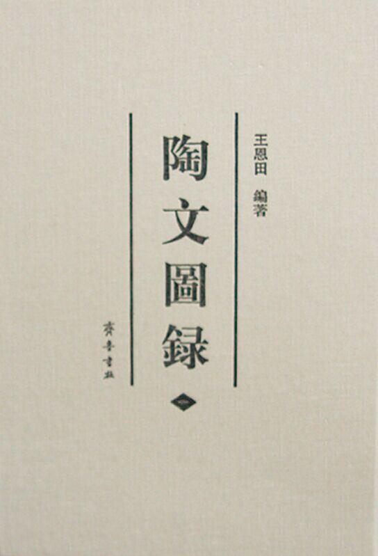 山东齐鲁书社出版有限公司_陶文图录
