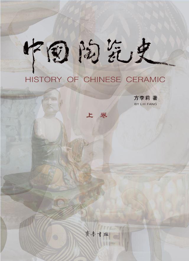 山东齐鲁书社出版有限公司_中国陶瓷史