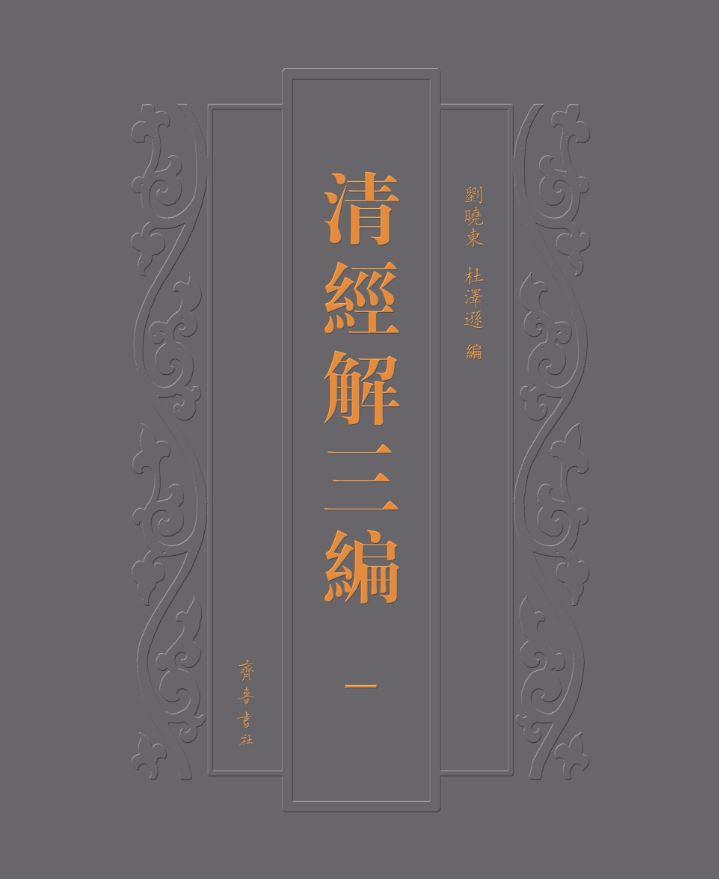 山东齐鲁书社出版有限公司_清经解三编