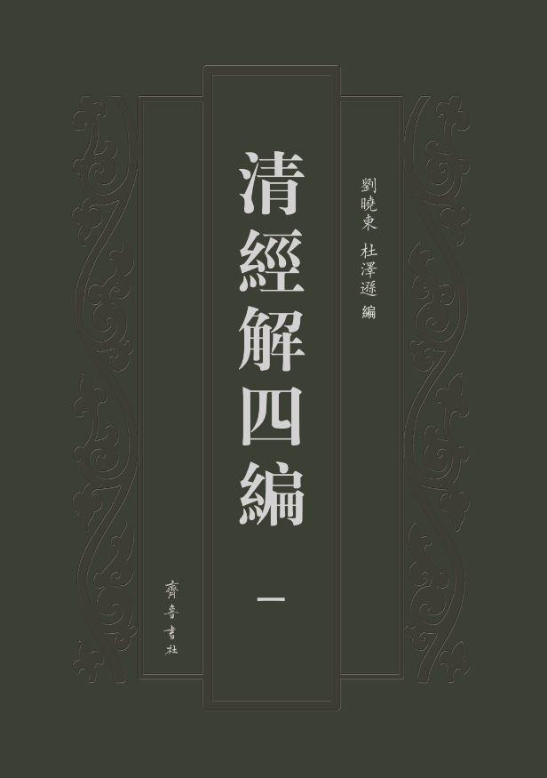 山东齐鲁书社出版有限公司_清经解四编