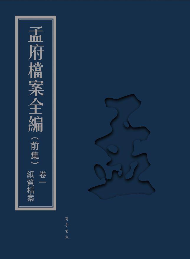 山东齐鲁书社出版有限公司_孟府档案全编(前集)
