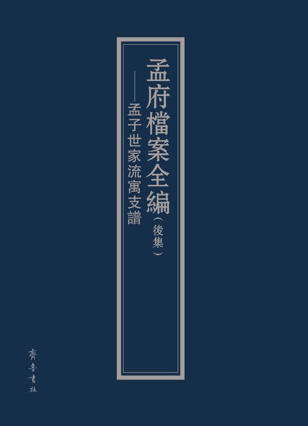 山东齐鲁书社出版有限公司_孟府档案全编(后集)