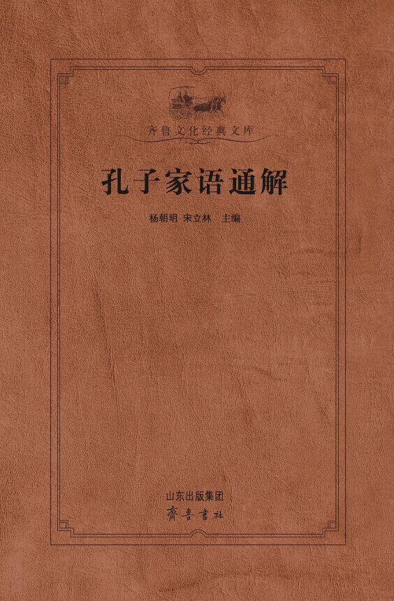 山东齐鲁书社出版有限公司_孔子家语通解