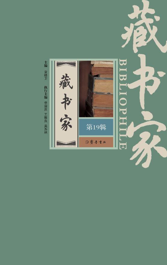 山东齐鲁书社出版有限公司_藏书家(第19辑)