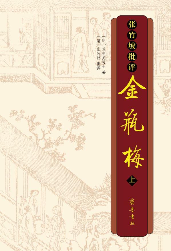 山东齐鲁书社出版有限公司_明代四大奇书——张竹坡批评《金瓶梅》
