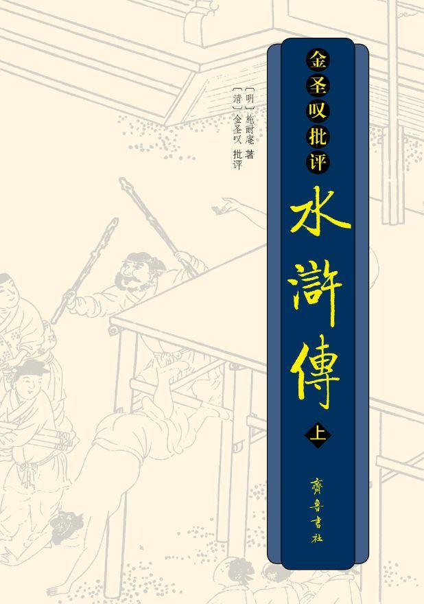 山东齐鲁书社出版有限公司_明代四大奇书——金圣叹批评《水浒传》