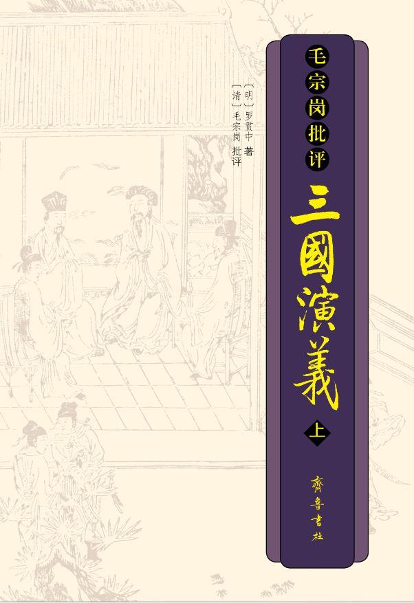 山东齐鲁书社出版有限公司_明代四大奇书——毛宗岗批评《三国演义》