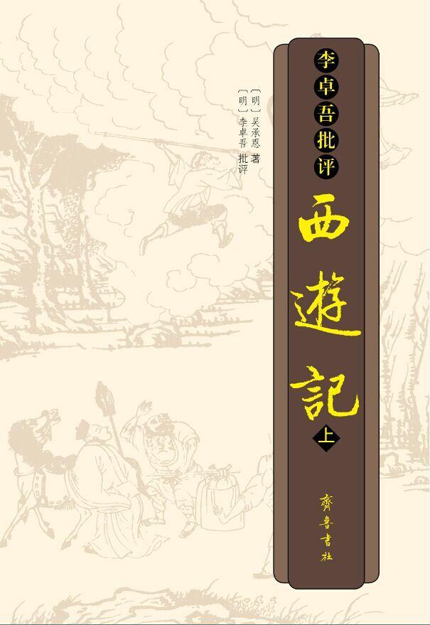 山东齐鲁书社出版有限公司_明代四大奇书——李卓吾批评《西游记》