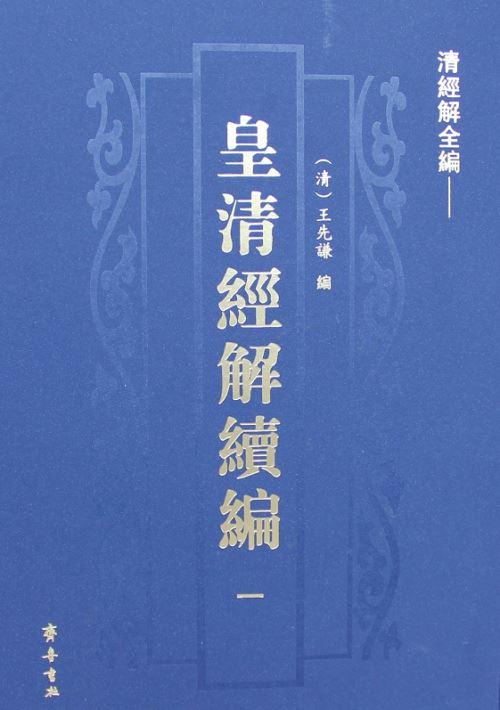 山东齐鲁书社出版有限公司_皇清经解续编
