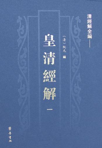 山东齐鲁书社出版有限公司_皇清经解
