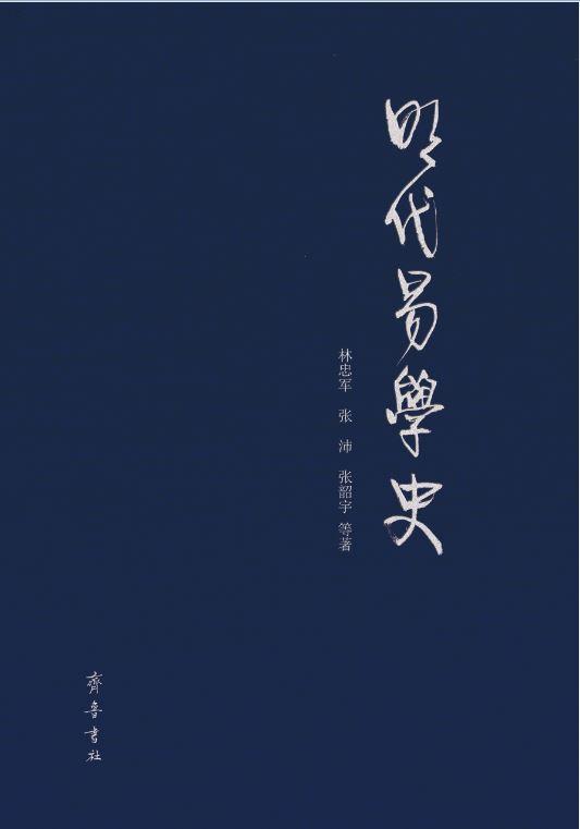 山东齐鲁书社出版有限公司_明代易学史