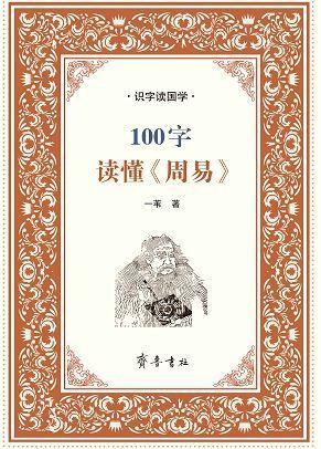 山东齐鲁书社出版有限公司_100字读懂《周易》