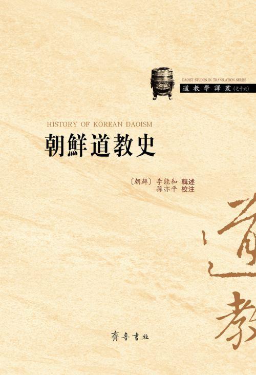 山东齐鲁书社出版有限公司_朝鲜道教史
