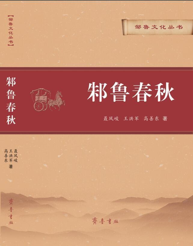 山东齐鲁书社出版有限公司_邾鲁春秋