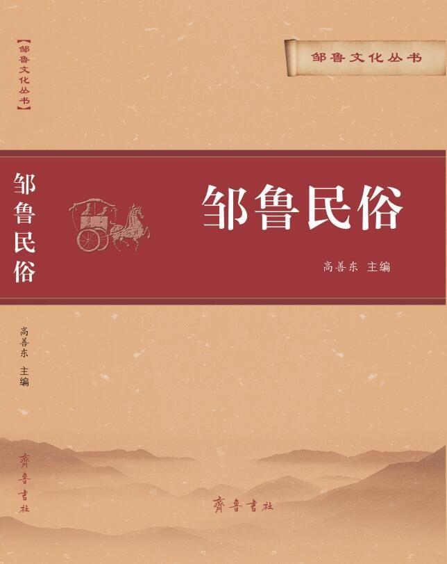山东齐鲁书社出版有限公司_邹鲁民俗