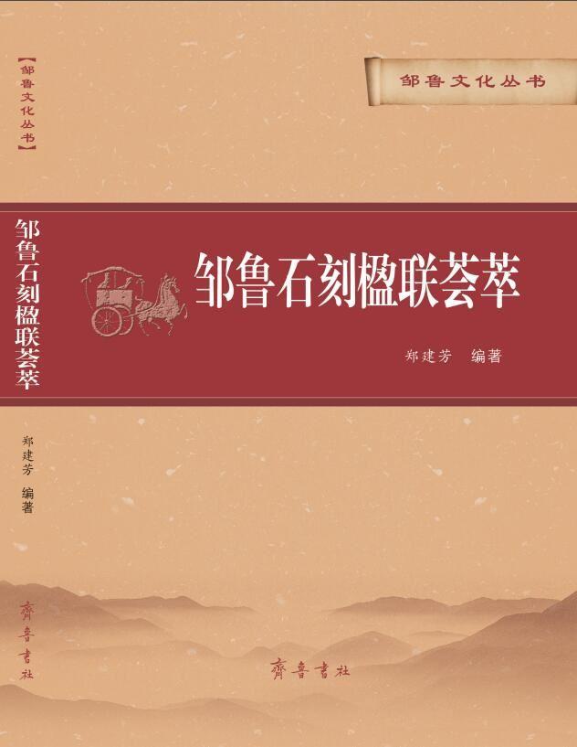 山东齐鲁书社出版有限公司_邹鲁石刻楹联荟萃