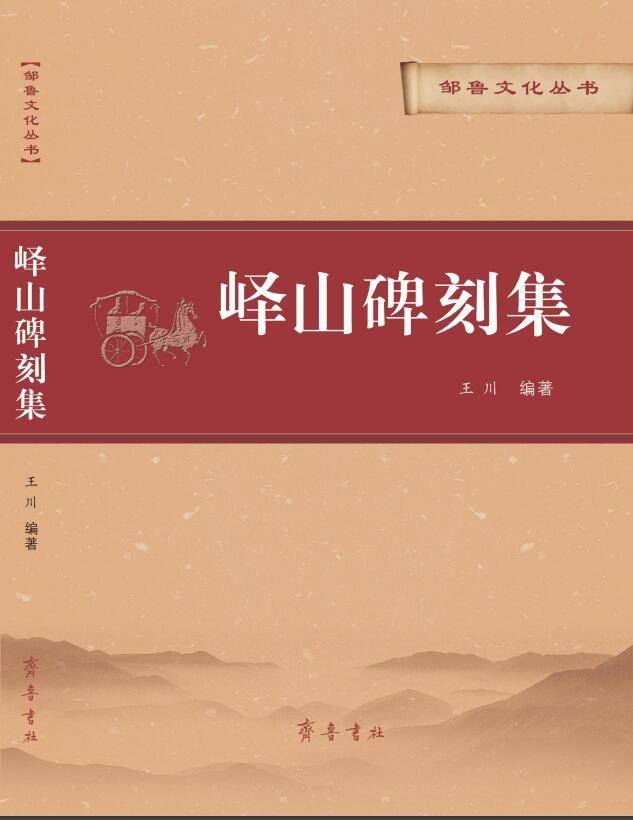 山东齐鲁书社出版有限公司_峄山碑刻集