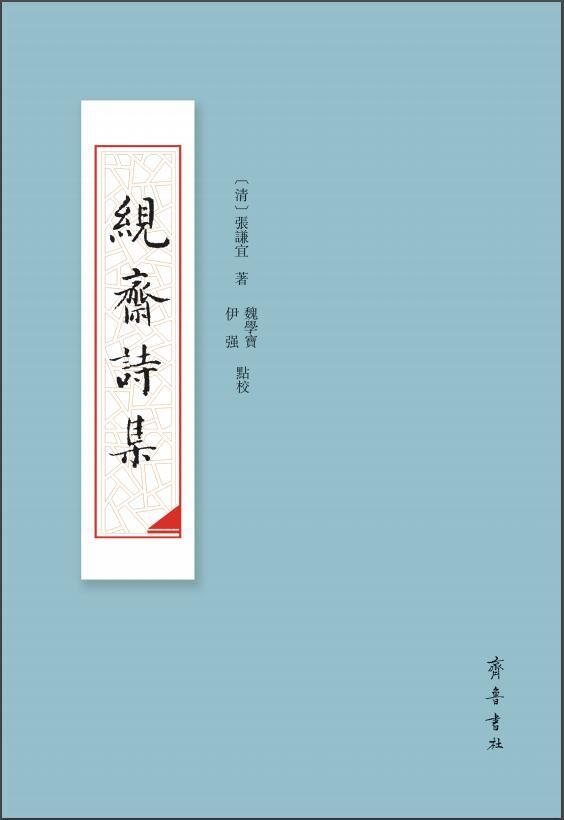 山东齐鲁书社出版有限公司_絸斋诗集