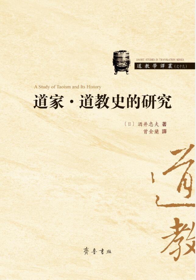 山东齐鲁书社出版有限公司_道家•道教史的研究