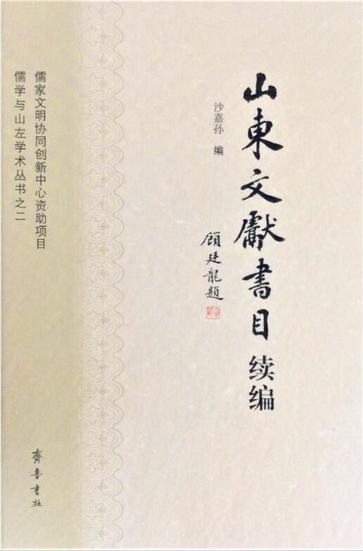 山东齐鲁书社出版有限公司_山东文献书目续编