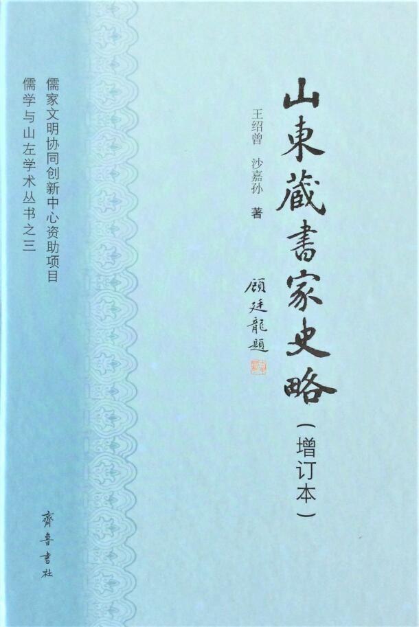 山东齐鲁书社出版有限公司_山东藏书家史略