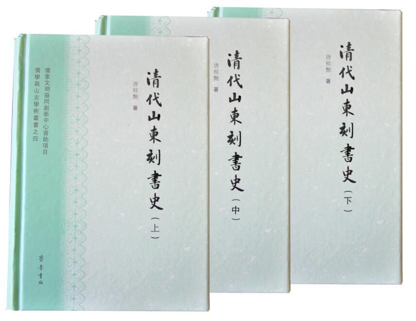 山东齐鲁书社出版有限公司_清代山东刻书史 (全三册)