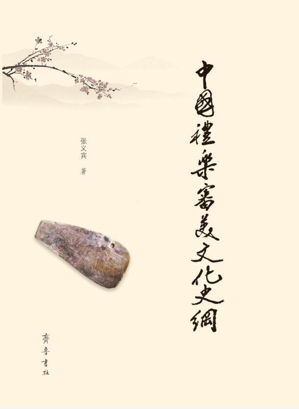 山东齐鲁书社出版有限公司_中国礼乐审美文化史纲