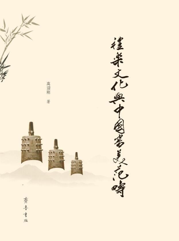 山东齐鲁书社出版有限公司_礼乐文化与中国审美范畴