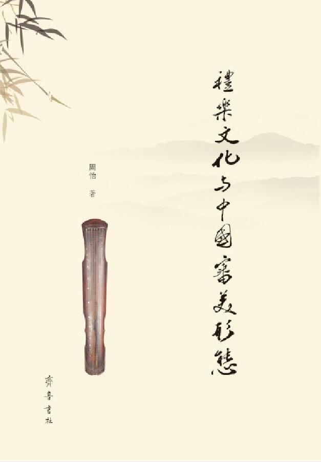 山东齐鲁书社出版有限公司_礼乐文化与中国审美形态