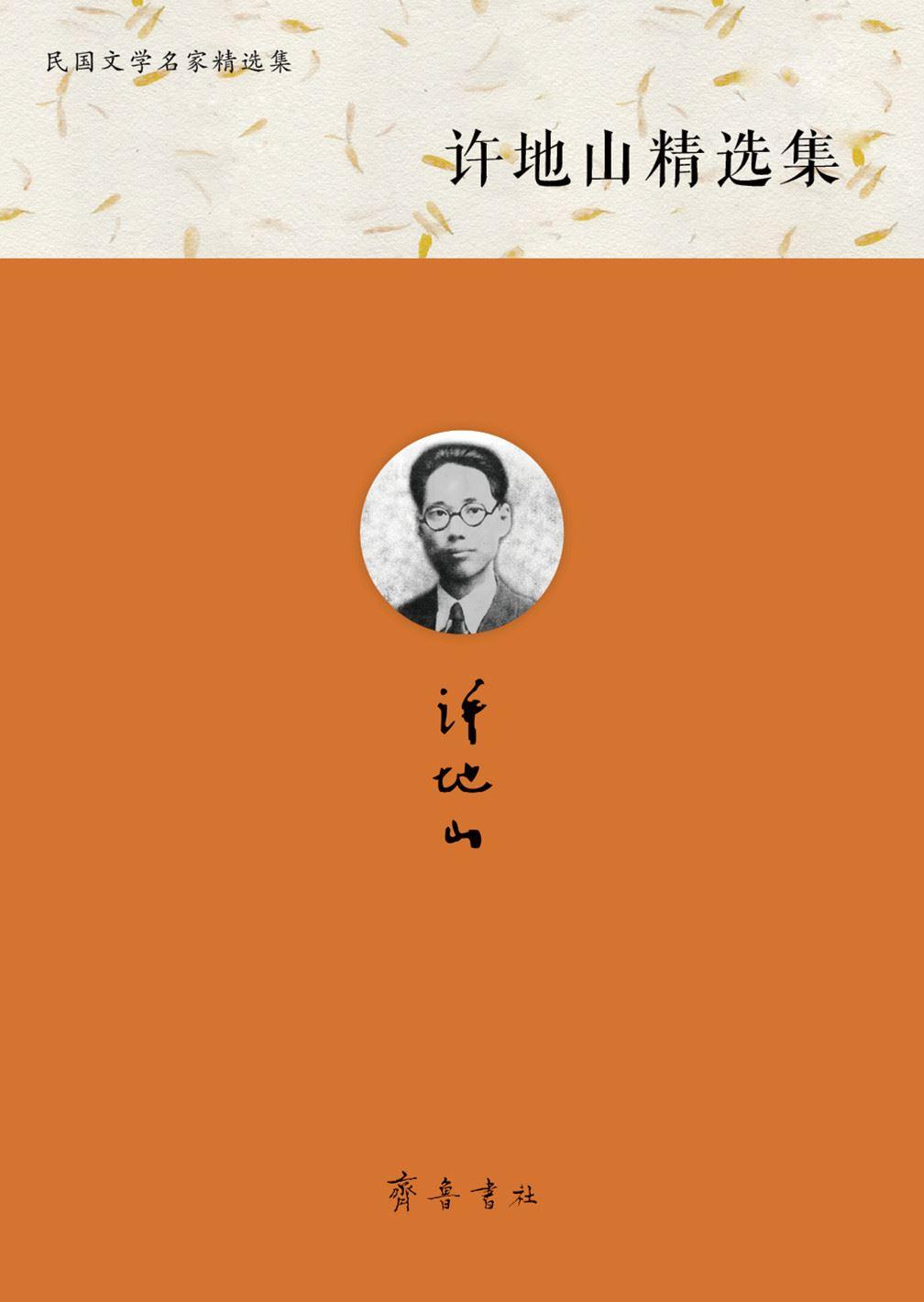 山东齐鲁书社出版有限公司_许地山精选集