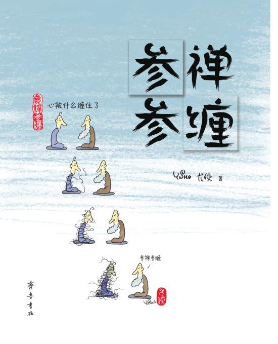 山东齐鲁书社出版有限公司_参禅参缠