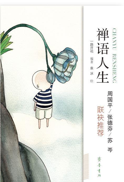 山东齐鲁书社出版有限公司_禅语人生