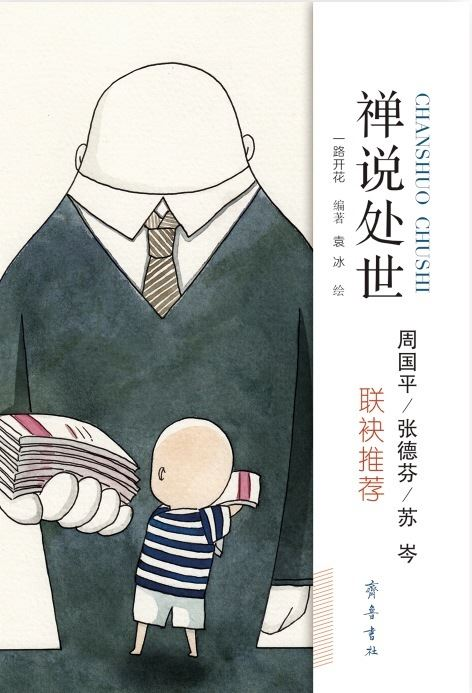 山东齐鲁书社出版有限公司_禅说处世