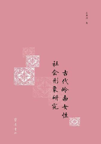山东齐鲁书社出版有限公司_古代岭南女性社会形象研究