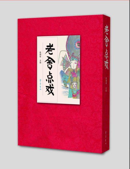 山东齐鲁书社出版有限公司_老舍点戏