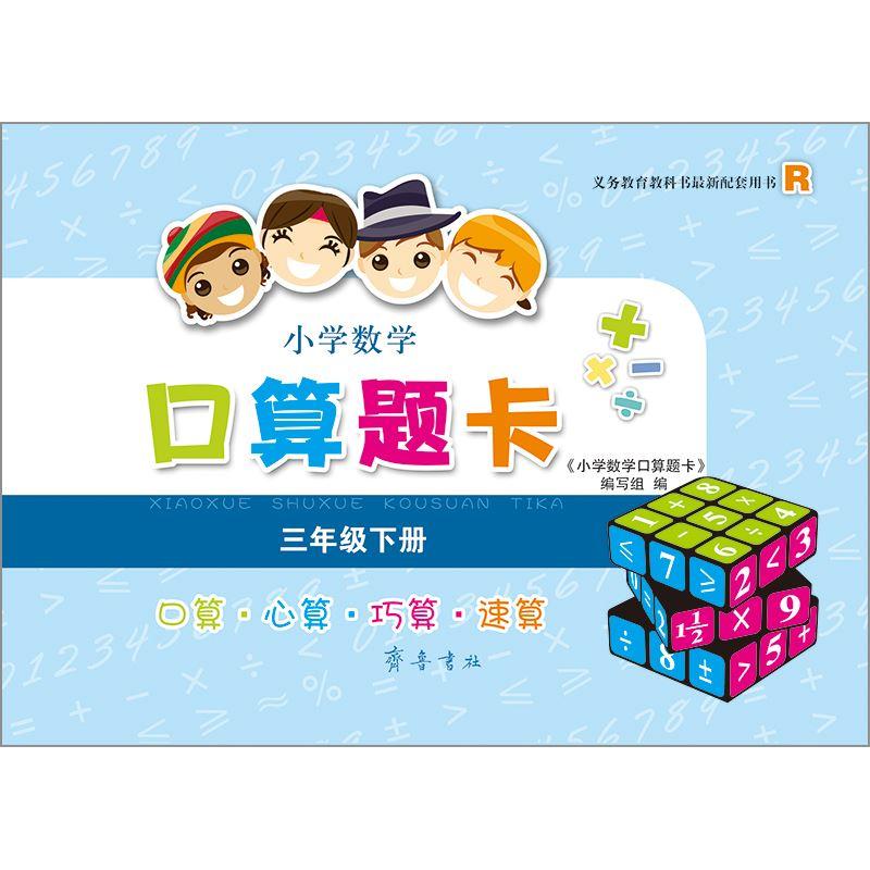 山东齐鲁书社出版有限公司_口算题卡  人教版  三年级下册