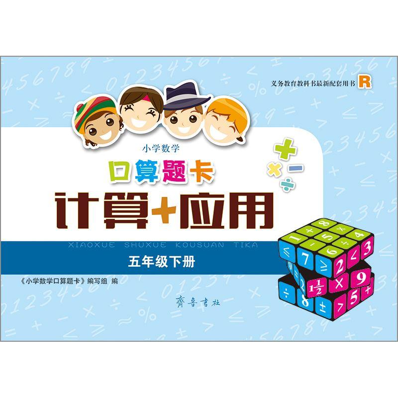 山东齐鲁书社出版有限公司_口算题卡  人教版  五年级下册