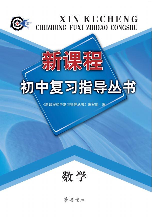 山东齐鲁书社出版有限公司_新课程初中复习指导丛书——数学