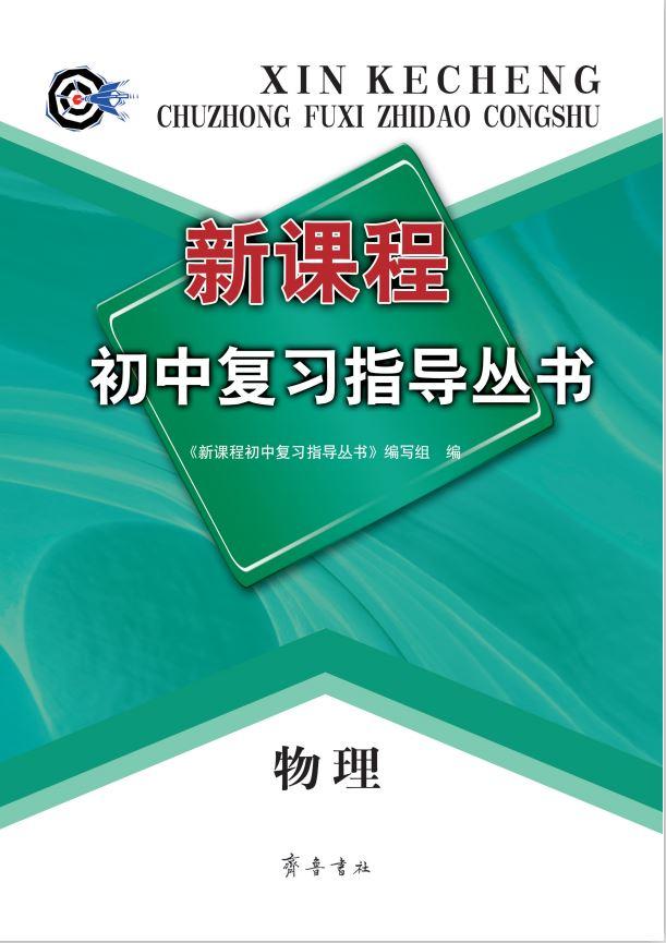 山东齐鲁书社出版有限公司_新课程初中复习指导丛书——物理