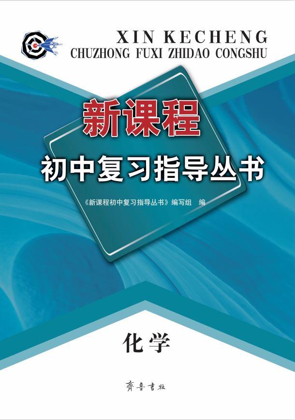 山东齐鲁书社出版有限公司_新课程初中复习指导丛书——化学