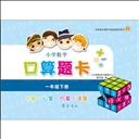 山东齐鲁书社出版有限公司_口算题卡  人教版  一年级下册