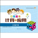 山东齐鲁书社出版有限公司_口算题卡  人教版  六年级下册