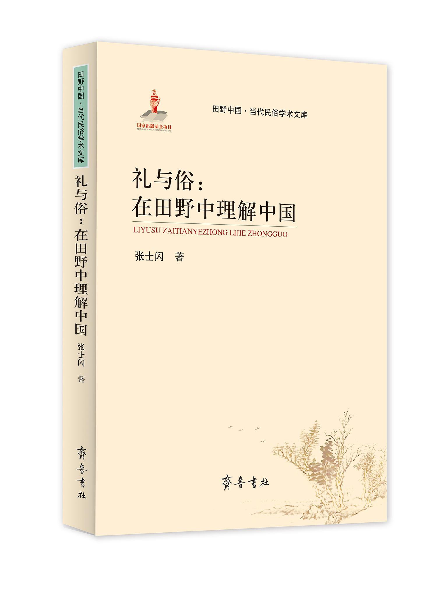 山东齐鲁书社出版有限公司_礼与俗:在田野中理解中国