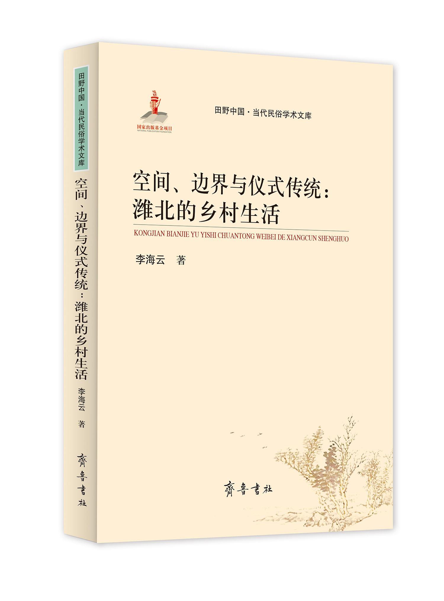 山东齐鲁书社出版有限公司_空间、边界与仪式传统:潍北的乡村生活
