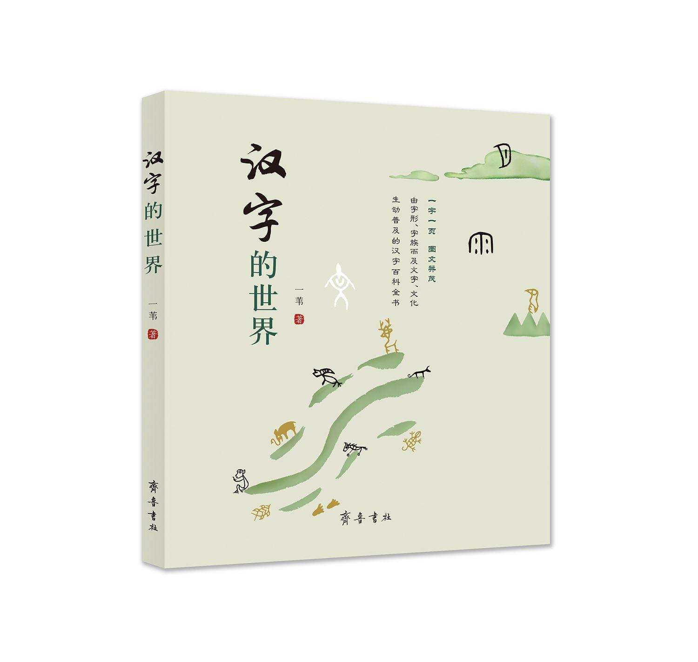 山东齐鲁书社出版有限公司_汉字的世界