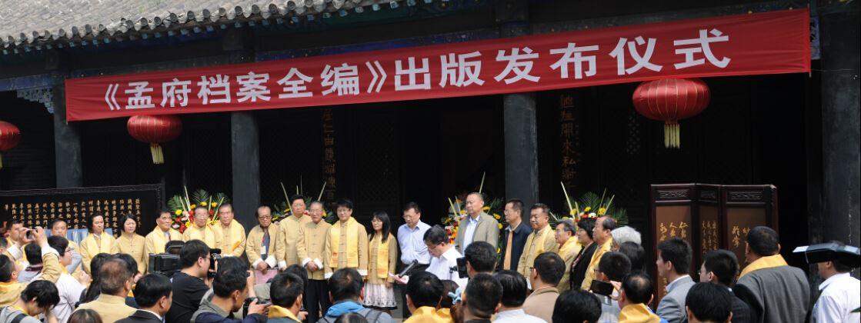 4月29日,孟子故里山东邹城举行《孟府档案全编》出版发布仪式
