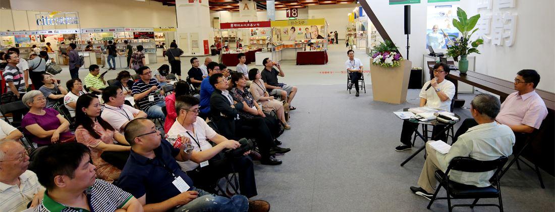 情系两岸,齐鲁书香第十二届海峡两岸图书交易会齐鲁书社成果丰硕